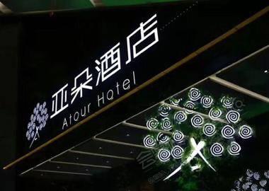 亚朵酒店贵阳未来方舟店