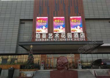 济南柏蔓艺术花园酒店(西客站店)