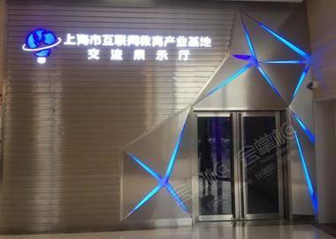 上海互联网教育展厅