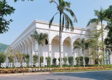 深圳玫瑰庄园婚礼会馆