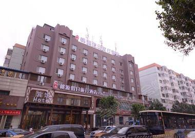 桃源假日旅行酒店(哈尔滨中央大街店)