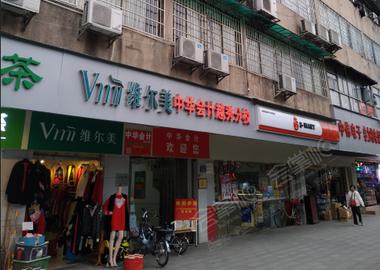 广州中华会计(越秀分校)
