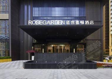 诺世嘉顿酒店(西安行政中心店)