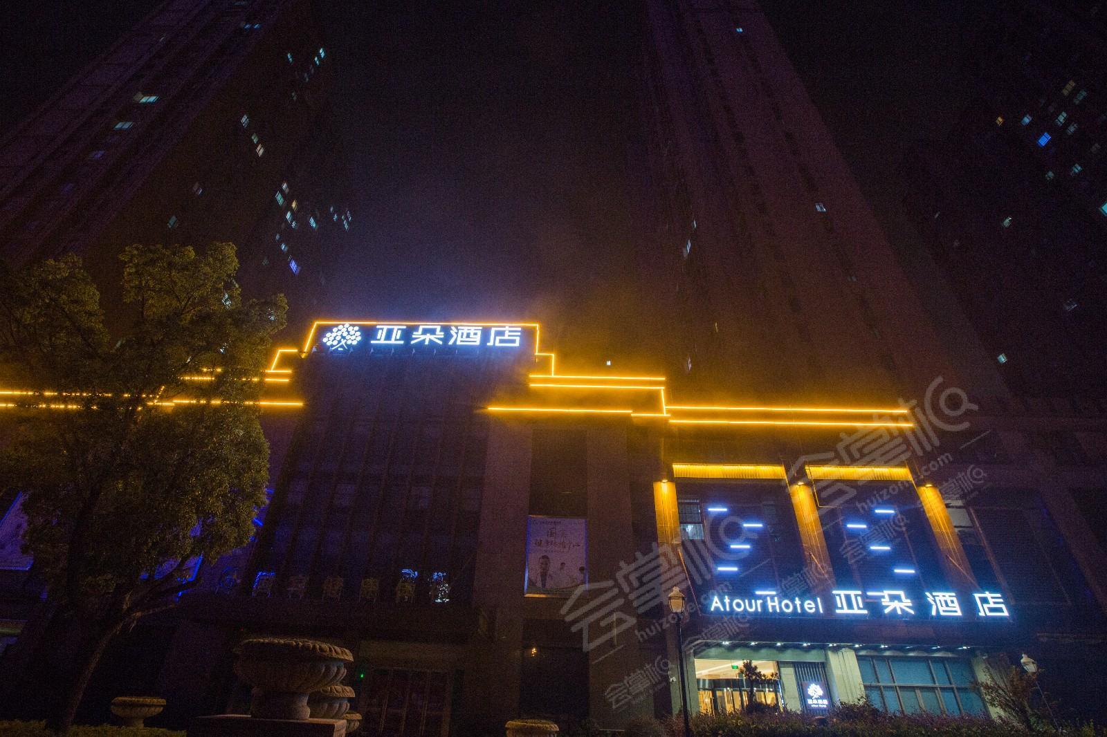 合肥滨湖杭州路亚朵酒店