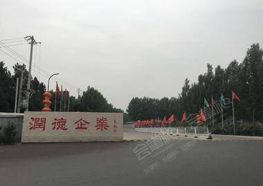 北京润德会议中心