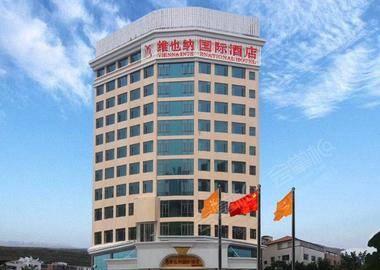 维也纳国际酒店(广州海珠客运站店)