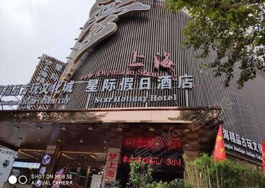 星际假日酒店(上海中山公园店)