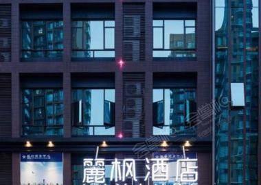 麗枫酒店(广州嘉禾望岗地铁站岭南新世界店)