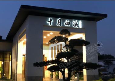 杭州十月西溪餐厅