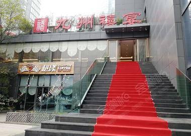 重庆九州禧宴