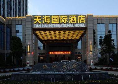 长沙天海国际酒店