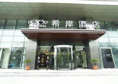 希岸酒店(天津空港滨海国际机场店)