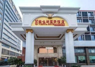 维也纳国际酒店(南京河海大学地铁站店)