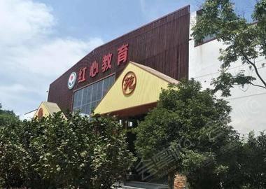 武汉红心教育(江夏)基地