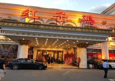 上海红子鸡酒店