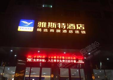雅斯特酒店(武汉省博物馆店)