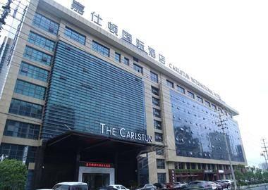 合肥嘉仕顿国际酒店