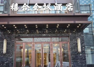 哈尔滨禧合酒店(哈西店)