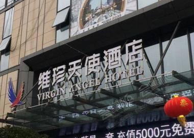 维珍天使酒店(南昌县瑶湖新力方店)