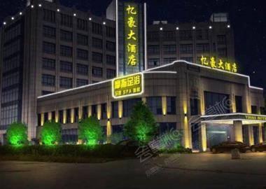 嘉兴忆豪大酒店