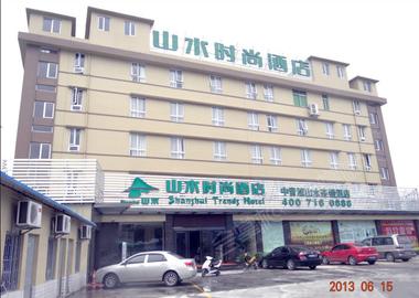山水時尚酒店(廣州夏園店)