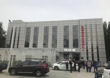 哈尔滨凤栖湖会议培训中心