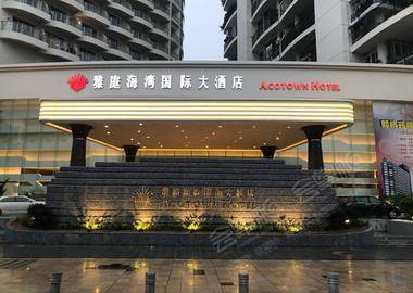 深圳雅庭海湾国际大酒店