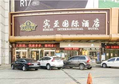 高碑店賓至國際酒店(原鵬飛偉業大酒店)