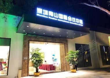 深圳南山国际会议中心