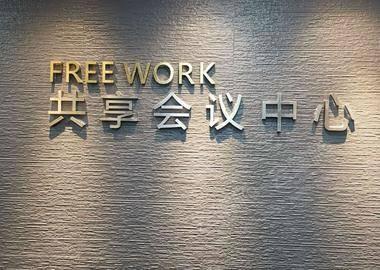 上海FREE WORK共享会议中心