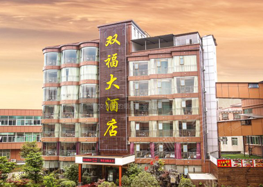 贵阳双福大酒店