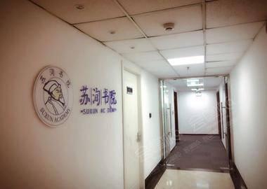 上海苏洵书院