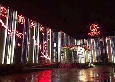 南通普天同庆宴会中心