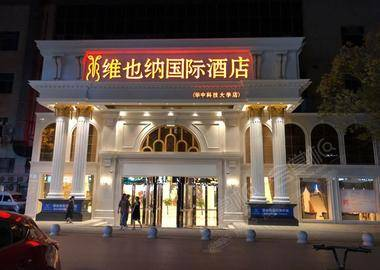 维也纳酒店(武汉红钢城店)