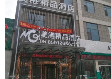 新郑美港精品酒店