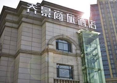 济南乔景商旅酒店
