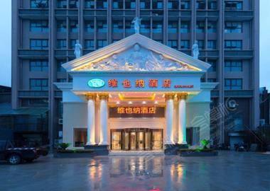 维也纳酒店(南昌新洪城大市场店)