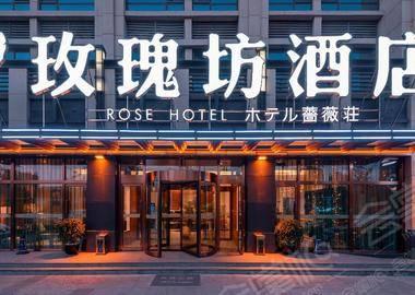 大连玫瑰坊酒店