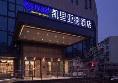 南京凯里亚德酒店(虹桥中心店)