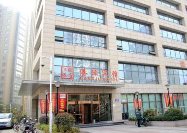 南京港际大酒店(夫子庙店)