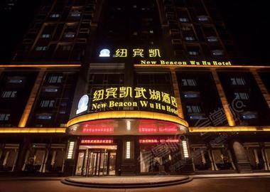 武汉纽宾凯武湖酒店