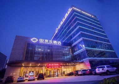 山水S酒店(长沙轻盐阳光店)