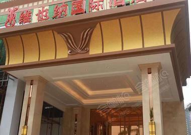 维也纳国际酒店(深圳平湖火车站店)
