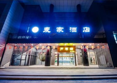 杭州麦家酒店