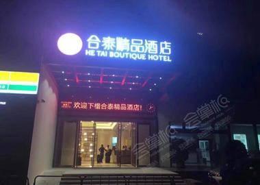 深圳合泰精品酒店