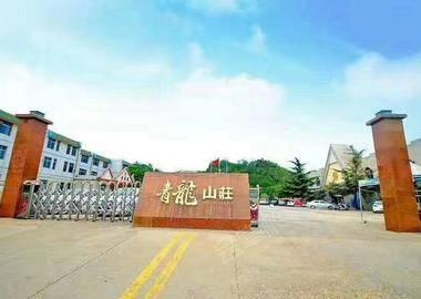 郑州青龙山庄会务中心