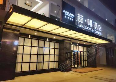 喆啡酒店(成都龙泉东方华大广场店)
