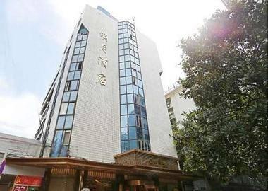 长沙铁路明月酒店(火车站)