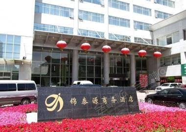 乌鲁木齐锦泰源商务酒店